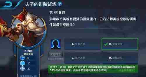 王者荣耀敌方英雄回复能力己方法师购买哪件装备克制「561 兰陵王在靠近英雄时会增加