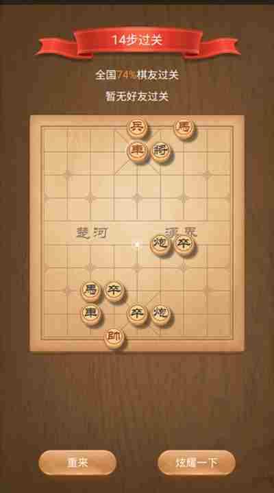天天象棋残局挑战7月20日过关步骤 残局157期12月30日
