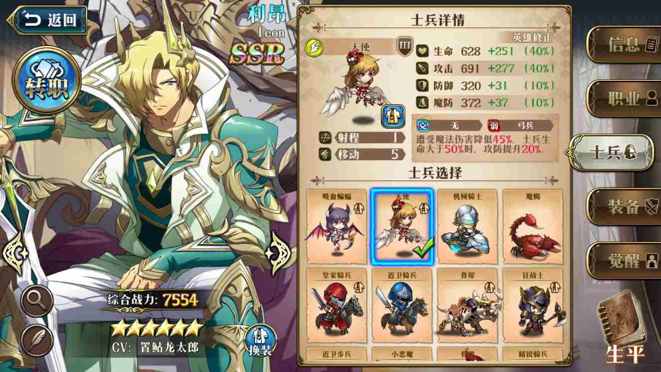 梦幻模拟战手游大陆最强骑士攻略 梦幻模拟战交错的命运大陆最强骑士