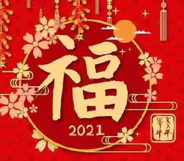 2021能扫出友善福的福字图片大全 支付宝敬业福全家福福字