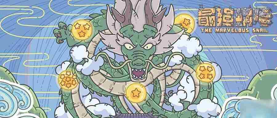 最强蜗牛龙珠许愿攻略来了 龙珠激斗神龙许愿要什么好
