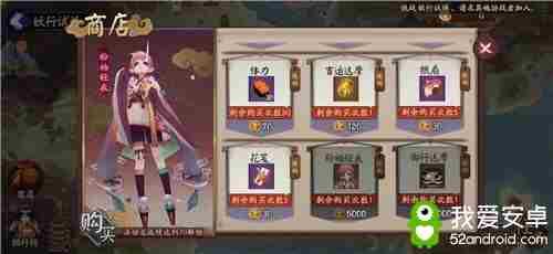 《阴阳师》妖行试炼活动奖励一览