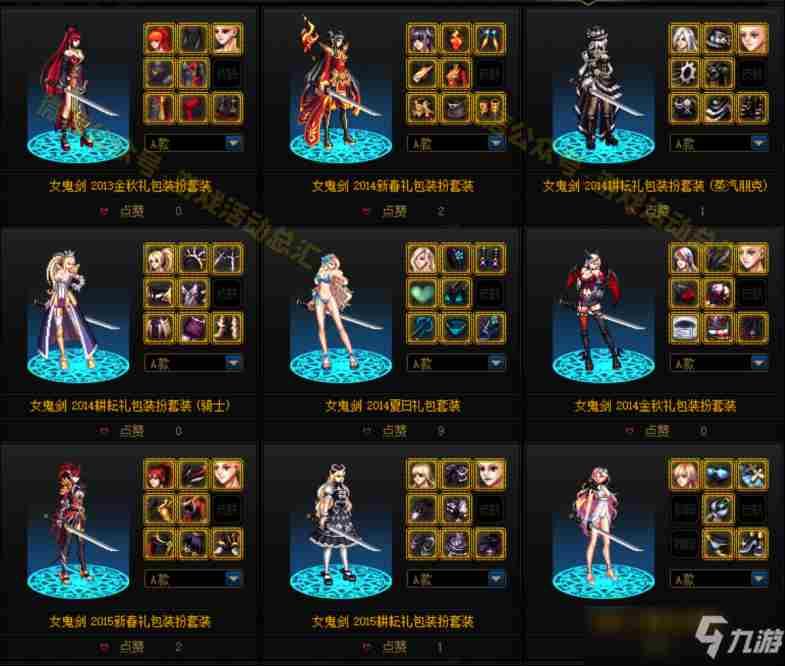 《DNF》时装季女鬼剑可交易绝版装扮大全时装季女鬼剑可交易绝版装扮有哪些