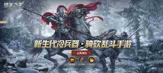 猎手之王手游终极测试定档6月23日