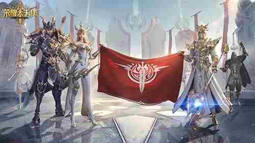 兄弟重聚《荣耀大天使》全新战盟玩法揭秘