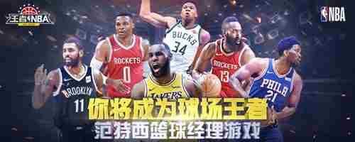 球场王者我去玩《王者NBA》超强巨星阵容