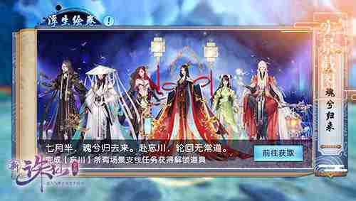 新职业鬼道CG公布 诛仙手游新版本今日上线