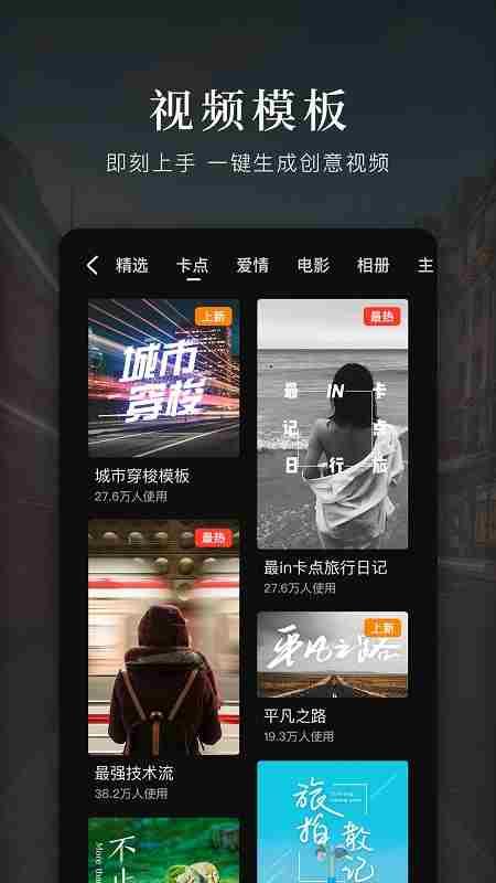 手机视频剪辑软件排行榜 十大视频剪辑软件排行榜