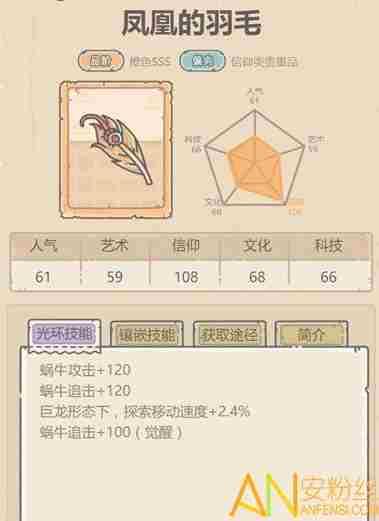 最强蜗牛凤凰的羽毛有什么用 最强蜗牛凤凰的羽毛怎么获得