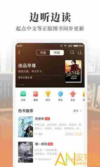 2021有声小说app排行榜 有声小说app排行榜前十名