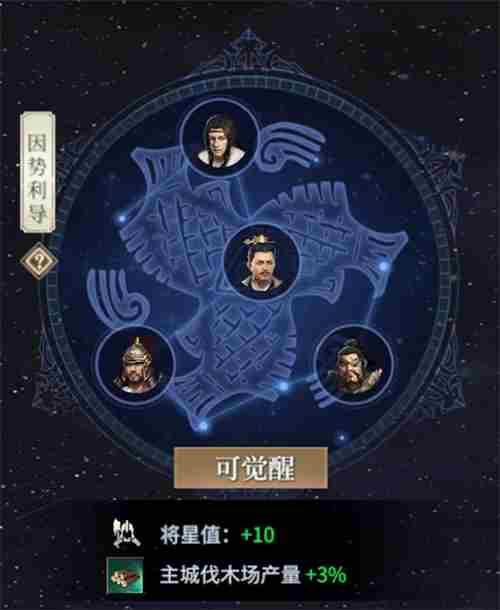 七雄纷争将星怎么玩 将星系统介绍