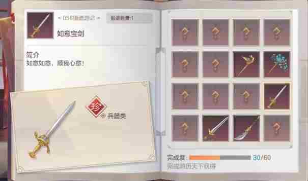 三国志幻想大陆铁匠铺第三期攻略 铁匠铺配方技巧