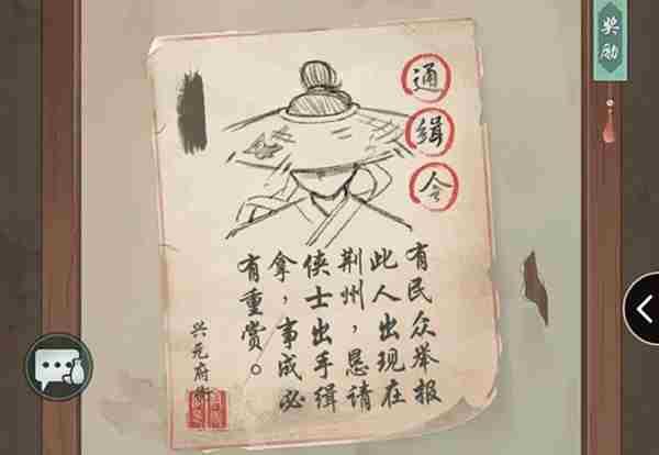 江湖悠悠通缉令如何获取获得方法分享|九游|版权|