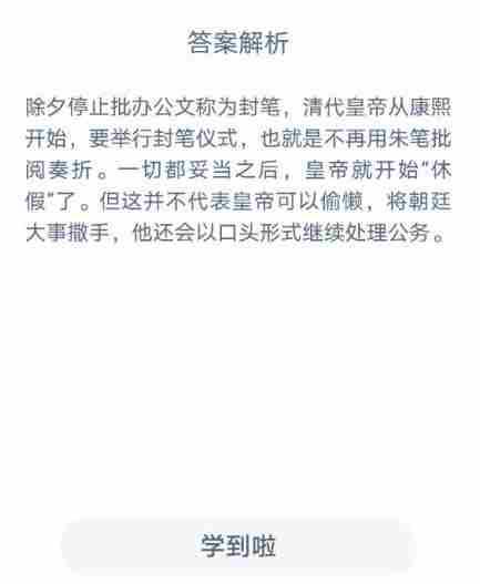 清朝皇帝除夕会举行封笔仪式,表示休假期间蚂蚁课堂答案[多图]