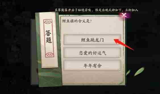 阴阳师鲤鱼旗的含义答案是什么?6月17日鲤鱼旗的含义答案一