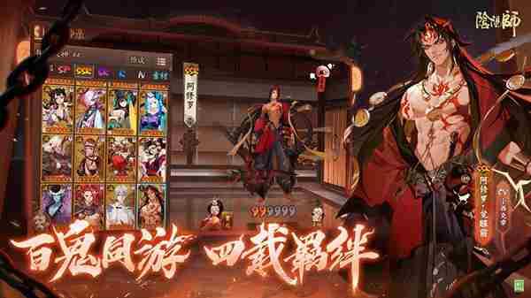 阴阳师式神排名2021