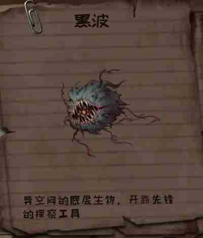异化之地怪物图鉴大全