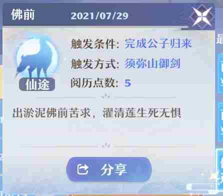 梦幻新诛仙佛前奇缘任务是什么 诛仙3乾坤珠任务流程
