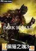 黑暗之魂3环城DLC新誓约奖励有哪些 DLC2誓约奖励介绍