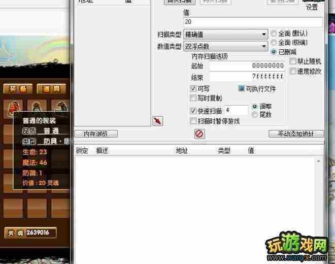 造梦西游3修改器 修改灵魂方法