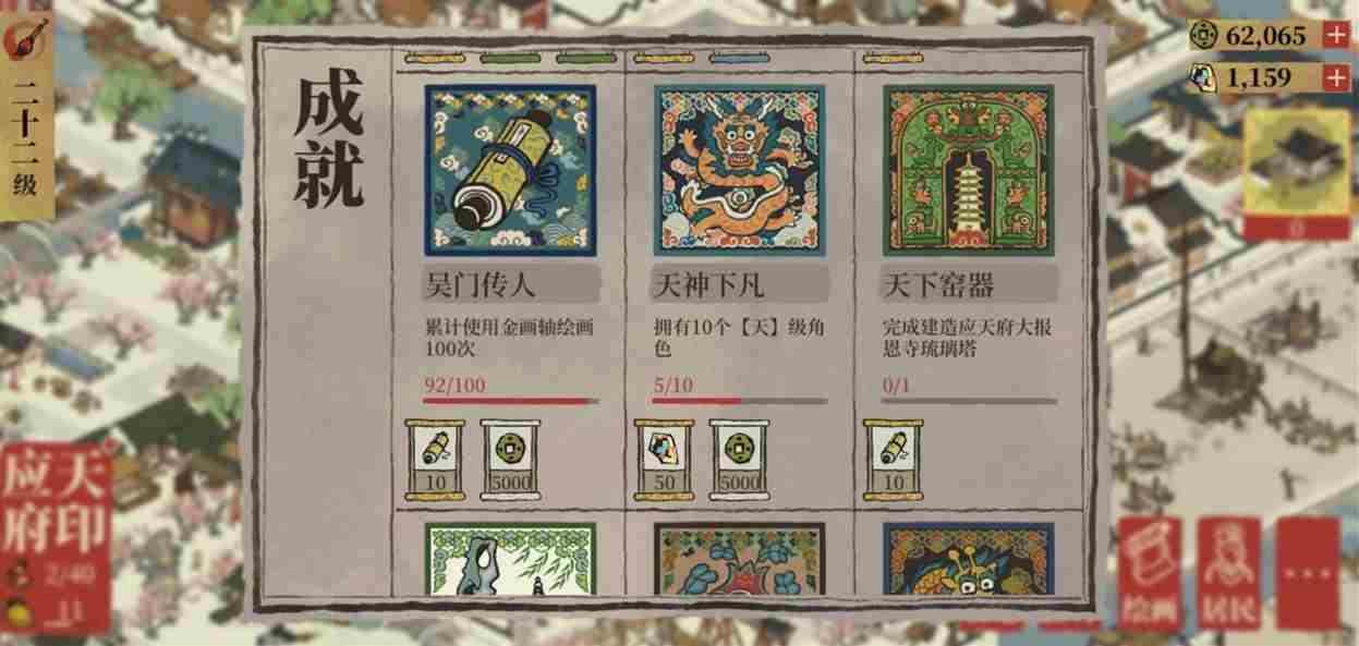 江南百景图阊门宝箱钥匙找不到 遗物宝箱钥匙多少收合适