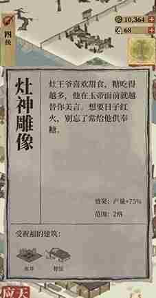 江南百景图灶王爷供奉方法