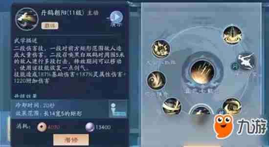 新笑傲江湖武当技能怎么样