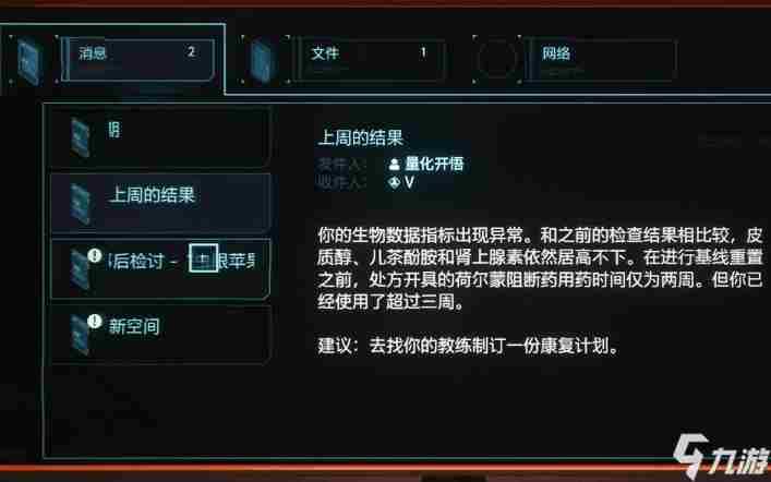 赛博朋克2077是单机游戏还是网络游戏 可以联机吗