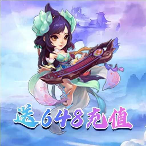 凤舞三国(送648充值)