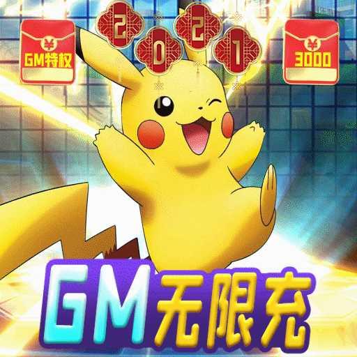 冒险王2(GM无限充)