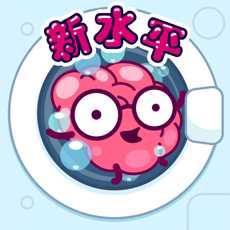 清洗大脑!(BrainWash)