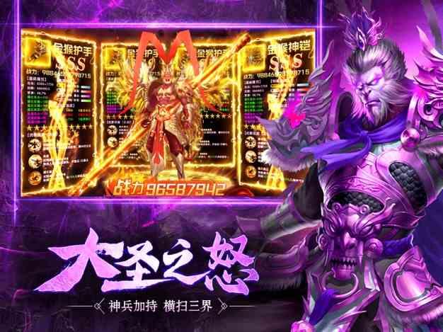 大圣遇龙:怒战皇城截图欣赏