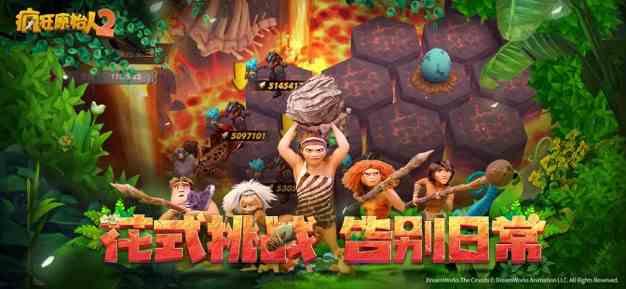 疯狂原始人2-梦工场正版授权3DMMO手游截图欣赏