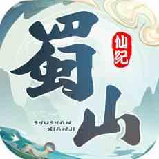 蜀山仙纪-御剑游九州