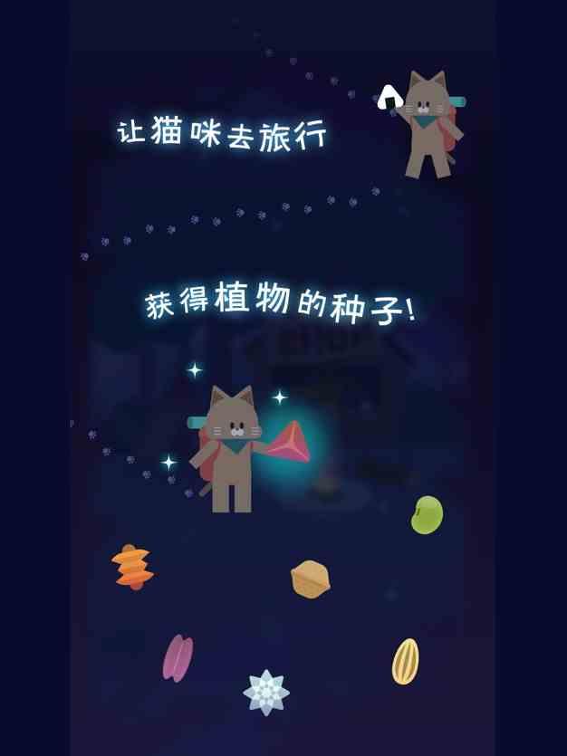 夜之森~治愈的植物养成游戏~截图欣赏