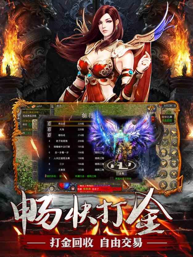 复古神器-逆世战神正版授权传奇游戏截图欣赏
