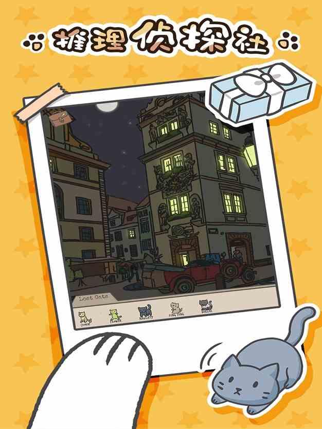 猫咪在哪里截图欣赏