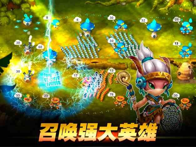 蘑菇战争2:策略游戏–史诗塔防截图欣赏