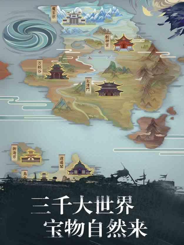 修真江湖-修仙路漫漫截图欣赏