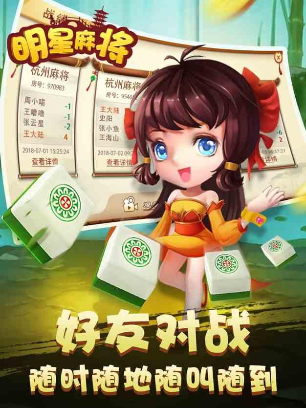 明星麻将-正宗上海本地玩法,天天欢乐棋牌竞技截图欣赏