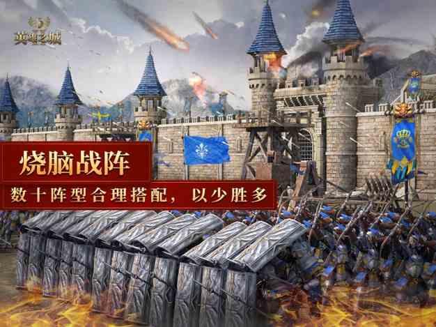 英雄之城II-全球战争策略手游截图欣赏